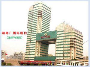 湖南广播电视台